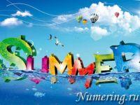 Подробнее: Общий нумерологический прогноз на июнь 2012 года