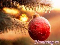 Подробнее: Общий нумерологический прогноз на январь 2012 года