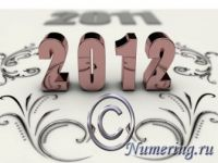 Подробнее: Нумерологический бизнес-прогноз на 2012 год